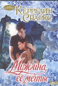 Спаркс Керрелин - Мужчина ее мечты обложка книги
