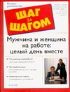 Хайт Ш. - Мужчина и женщина на работе: целый день вместе обложка книги