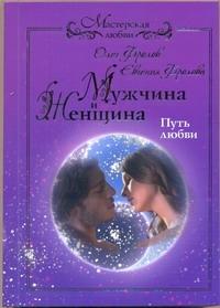Мужчина и женщина. Путь любви обложка книги