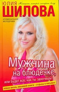 Шилова Ю.В. - Мужчина на блюдечке, или Будет все, как ты захочешь! обложка книги