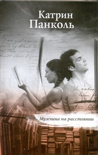 Панколь Катрин - Мужчина на расстоянии обложка книги