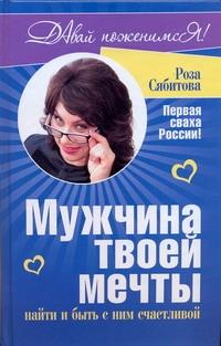 Сябитова Р.Р. - Мужчина твоей мечты: найти и быть с ним счастливой обложка книги