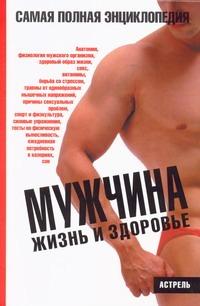 Маслов В.В. - Мужчина. Жизнь и здоровье обложка книги