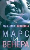 Орлова Л. - Мужчина+женщина.Марс и венера обложка книги