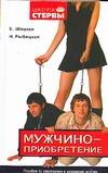 Шацкая Е. - Мужчиноприобретение обложка книги