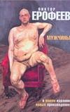 Мужчины обложка книги
