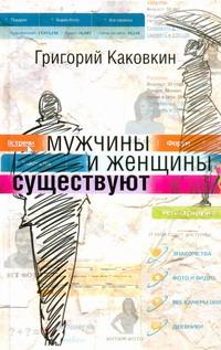 Каковкин Г.В. - Мужчины и женщины существуют обложка книги