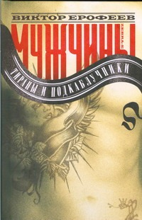 Ерофеев В.В. - Мужчины. Тираны и подкаблучники обложка книги