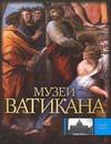 Сингаевский В.Н. - Музеи Ватикана обложка книги
