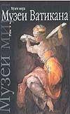 - Музеи Ватикана. Рим обложка книги