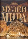 Елисеева О. - Музеи мира обложка книги