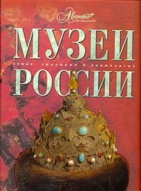 Музеи России Шинкарук М.