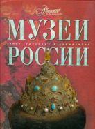 Шинкарук М. - Музеи России' обложка книги