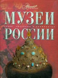 Шинкарук М. - Музеи России обложка книги