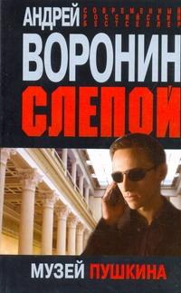 Воронин А.Н. - Музей Пушкина обложка книги