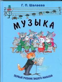 Музыка Шалаева Г.П.