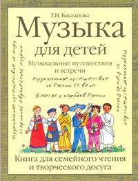 Музыка для детей. Музыкальные путешествия и встречи ( Бакланова Т.И.  )