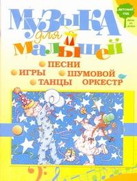 Куприянова Т.М. - Музыка для малышей. Игры, песни, танцы, шумовой оркестр обложка книги