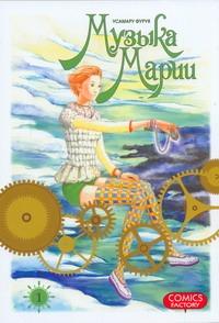 Фуруя Усамару - Музыка Марии. Т. 1 обложка книги