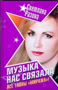 Разина Светлана - Музыка нас связала. Все тайны Миража обложка книги