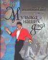 - Музыка наших дней обложка книги