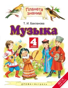 Бакланова Т.И. - Музыка. 4 класс обложка книги