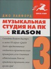 Музыкальная студия на ПК с Reason 3