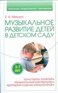 Минина Е.А. - Музыкальное развитие детей 5-7 лет в детском саду обложка книги