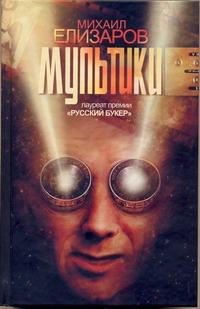 Елизаров М.Ю. - Мультики обложка книги