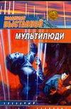Выставной В. - Мультилюди обложка книги
