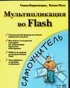 Киркпатрик Г. - Мультипликация во Flash обложка книги