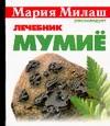 Мельник Н.Д. - Мумиё. Лечебник обложка книги