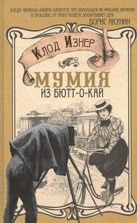 Мумия из Бютт-о-Кай