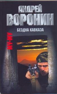 Воронин А.Н. - Муму. Бездна Кавказа обложка книги