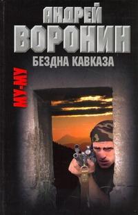 Муму. Бездна Кавказа Воронин А.Н.