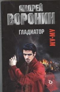 Воронин А.Н. - Муму. Гладиатор обложка книги