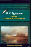 Тургенев И.С. - Муму. Записки охотника обложка книги