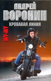 Воронин А.Н. - МуМу. Кровавая линия обложка книги