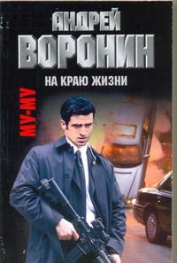 Воронин А.Н. - Му-Му. На краю жизни обложка книги