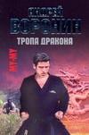 Воронин А.Н. - Му-Му. Тропа дракона обложка книги