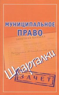 Ольшевская Н. - Муниципальное право. Шпаргалки обложка книги
