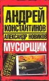 Константинов Андрей - Мусорщик обложка книги