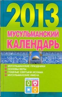 Хорсанд-Мавроматис Д. - Мусульманский календарь, 2013 обложка книги