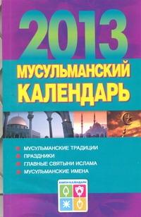 Мусульманский календарь, 2013 Хорсанд-Мавроматис Д.