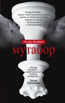 Мутабор обложка книги