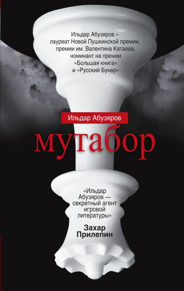 Мутабор Абузяров И.А.
