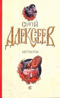 Алексеев С.Т. - Мутанты обложка книги