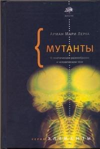 Леруа Арман Мари - Мутанты обложка книги