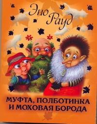 Рауд Э. - Муфта, Полботинка и Моховая Борода обложка книги