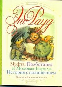 Муфта, Полботинка и Моховая Борода. История с похищением Рауд Э.
